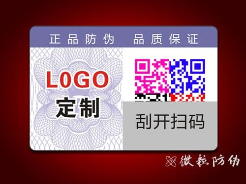 广州不干胶防伪标签印刷制作厂家